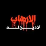 الوسطية في مواجهة الارهاب والتطرف